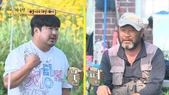 오자마자 백텀블링? 자연인과 재준이의 어색한 첫 만남!, MBC 210719 방송
