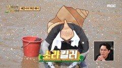 소라 킬러 하하와 재준의 활약! 성공적인 소라 사냥~, MBC 210719 방송