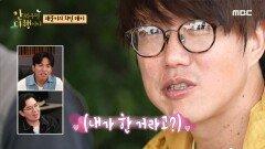 성시경의 역대급 한상 차림! 입안에서 춤추는 맛의 향연~!, MBC 210719 방송