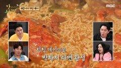 아기 새(?) 재준을 위해 준비한 특별한 요리! 성시경의 박하지 라면, MBC 210719 방송