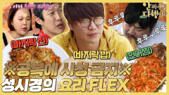 [하이라이트] ※공복에 시청 금지※ 성시경의 요리 FLEX, MBC 210719 방송