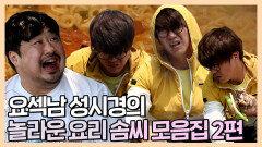《스페셜》 요섹남 성시경의 놀라운 요리 솜씨 모음집 2편!, MBC 210719 방송
