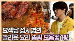 《스페셜》 요섹남 성시경의 놀라운 요리 솜씨 모음집 1편!, MBC 210719 방송