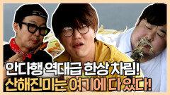 《스페셜》 안다행 역대급 한상 차림! 산해진미는 여기에 다 있다!!, MBC 210719 방송