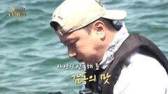 [선공개] 납도 이장 안정환! 납도 대표 해산물 멍게 사냥 성공, MBC 210913 방송