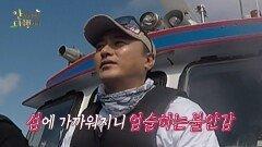 [선공개] 황도를 떠나 새로운 섬으로 떠난 안정환 정환의 새로운 보금자리 등장?!, MBC 210913 방송