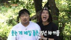 갑자기 부러진 의자🤣🤣 당황한 남편 옆에 신난 아내 은형!, MBC 210927 방송