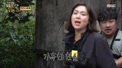실패한 리더 재준의 교란 작전?! 쉽지 않은 닭 잡기 , MBC 210927 방송