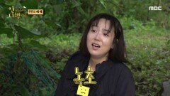 홀로 고군분투하다 포획에 성공한 이은형 , MBC 210927 방송