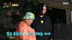 같은 부추전 다른 느낌🤣 2단 분리된 부추전🥬, MBC 210927 방송