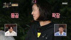 동공 확장🤩 윤화의 야심작 치킨무&양념장, MBC 210927 방송