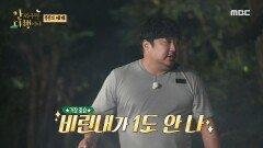 본격적인 저녁 식사 준비! 민기&재준의 가마솥 치킨, MBC 210927 방송