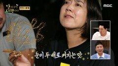 겉바속촉! 감탄사 연발하며 먹는 고소한~ 통닭, MBC 210927 방송