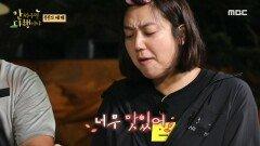 환상의 조합인 가마솥 통닭&윤화표 샐러드!, MBC 210927 방송