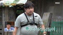 리더 재준이 간다 2시간 만에 잡은 토종닭 , MBC 210927 방송