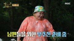 남편들을 위한 맛. 잘. 알. 홍윤화의 부추전 요리🥬, MBC 210927 방송