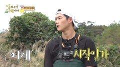 정글 같은 곳을 지나 도착한 해루질 스폿🦀 , MBC 211025 방송