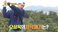1타 1쩍! 국가대표 나무꾼 오상욱, MBC 211025 방송