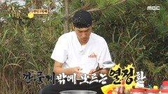 본격 깐풍게 요리 시작🦀! 깐풍게 밖에 모르는 열정 김정환, MBC 211025 방송