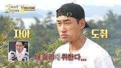 집념의 셰프 김정환의 깐풍게 소스 만들기, MBC 211025 방송