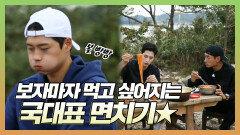 《스페셜》 보자마자 먹고 싶어지는 3형제의 국대표 면치기, MBC 211025 방송