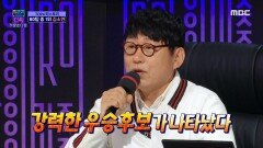 """""""강력한 우승후보가 나타났다""""♨ 이건우 심사위원의 유행어 탄생?!, MBC 210101 방송"""