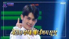 가요대제전에 초대받은 TOP 4♨ 장인의 손길로 태어난 무대 의상?!, MBC 210101 방송