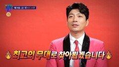 <생방송 결승전에 오르는 TOP4!> 트로트의 민족 11회 예고, MBC 210101 방송