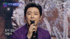 참가자와 심사위원의 스페셜 무대! 진성&송민준&신명근&방세진<안동역에서>, MBC 210108 방송