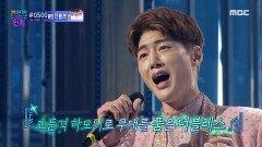 더블레스가 전하는 절절한 사랑 이야기! 더블레스의 <품> ♬, MBC 210108 방송