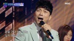 진한 감성으로 전하는 사랑 이야기! 김재롱의 <압구정 신사> ♬, MBC 210108 방송