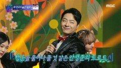 행운을 가져다주는 무대! 뉴 트로트 천재 안성준의 <제비처럼> ♬, MBC 210108 방송