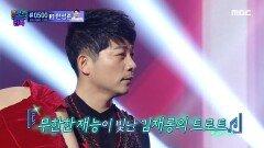 국민 재롱둥이 김재롱의 강렬한 무대♨ 김재롱의 <둥지> ♬, MBC 210108 방송