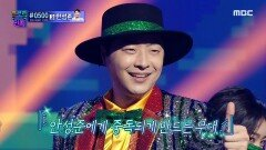 """중독성甲 """"마스크가 되어주세요~"""" 안성준의 <마스크> ♬, MBC 210108 방송"""