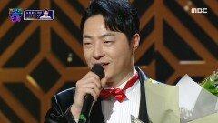 뉴 트로트 가왕의 탄생! '안성준'이라는 브랜드를 완성하다~! MBC 210108 방송
