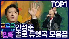 《스페셜》 TOP1 안성준 솔로 듀엣곡 모음집!, MBC 210108 방송