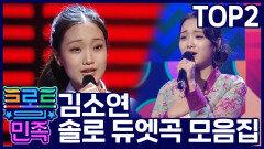 《스페셜》 TOP2 김소연 솔로 듀엣곡 모음집!, MBC 210108 방송
