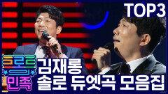 《스페셜》 TOP3 김재롱 솔로듀엣곡 모음집!, MBC 210108 방송