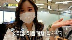 """""""막내는 체력이 필수😭"""" 폭풍 브리핑으로 하루를 시작하는 이소연, MBC 210302 방송"""