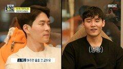 """연애가 하고 싶은 천인우?! """"저도 커플링을 하고 싶어요...😄"""", MBC 210302 방송"""