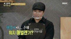 대망의 세리테이블 첫 오픈 날! 잔뜩 긴장한 박 셰프?, MBC 210307 방송