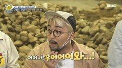 놀라움의 연속♨ 무덤에서 갓 나온 1500년 전 신라의 보물 대공개~!, MBC 210606 방송