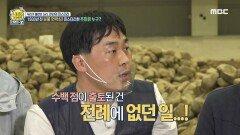 선녀들과 함께하는 보물 언박싱!, 1500년 전 신라인의 예술혼? MBC 210606 방송