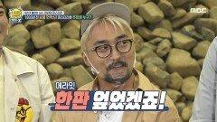 신라 시대의 핫한 보드게임! 바둑을 즐겨 두던 신라의 공주...?, MBC 210606 방송