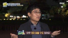 단 한 줄의 기록이 남긴 미스터리! 첨성대의 비밀을 찾아서~☆, MBC 210606 방송