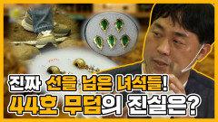 《스페셜》 진짜 선을 넘어버린 녀석들! 44호 무덤의 진실은?, MBC 210606 방송
