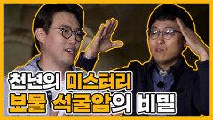 《스페셜》 천년의 미스터리! 신라의 보물, 석굴암의 비밀, MBC 210606 방송