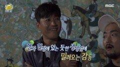박물관이 살아있다? 보물의 화려한 변신에 깜짝 놀란 선녀들...!, MBC 210613 방송