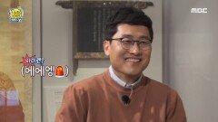 기록 문화의 꽃! 의궤의 소름 돋는 디테일♬, MBC 210613 방송