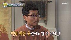 일상 속에 숨은 빅데이터♨ 신기한 빅데이터의 활용의 세계 속으로~!, MBC 210613 방송
